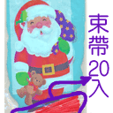 老公公禮物袋/20組[T6]