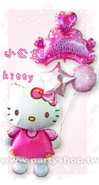 氣質小公主 kitty