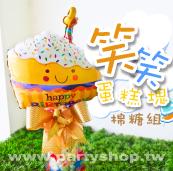笑笑蛋糕塊棉糖組_30819<客製商品需先付款>