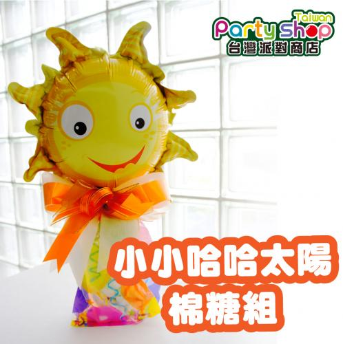 小小哈哈太陽糖果組-15561<客製商品需先付款>
