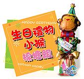 生日禮物小猴棉糖組-B19485<客製商品需先付款>