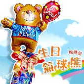 生日氣球熊棉糖組-B19342<客製商品需先付款>