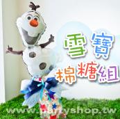 雪寶棉糖組_30957<客製商品需先付款>