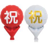 """5"""" 紅白雙面祝-日系圓球[T10]"""