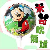 12吋 圓型 米奇 吹氣球/2入[T10]