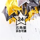 星星鋁箔氣球/24顆