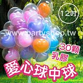 愛心空飄球球中球30顆