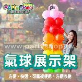 氣球展示架(全套)