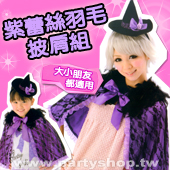 紫蕾絲羽毛披肩組[T4]