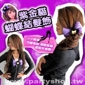 紫金貓蝴蝶結髮飾[T4]