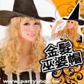 金髮巫婆帽