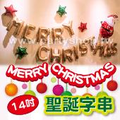Merry christmas 字母球組\可宅配>