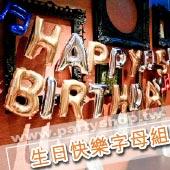 HAPPY BIRTHDAY 音符字母球組
