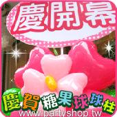 慶賀糖果球柱單支<限定配送>