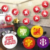 迪克久久球 聖誕字串吊飾組DIY (超耐久)