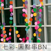 七彩-圓點串BN[T10]