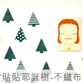 貼貼耶誕樹-不織布[T10]