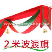 紅(印金星)--2米波浪旗[T5]