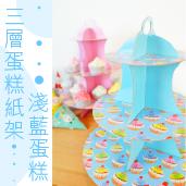 淺藍蛋糕 三層蛋糕紙架[T5]