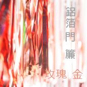 玫瑰金-鋁箔門簾/長2米*寬1米[T3]
