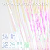 透明七彩-鋁箔門簾/長2米*寬1米[T3]