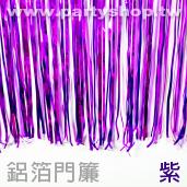 紫-鋁箔門簾/長2米*寬1米[T3]