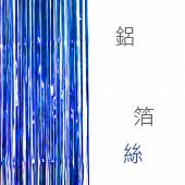藍-鋁箔絲1米*15cm/單 [T10]