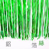 綠-鋁箔絲1米*15cm/單 [T10]