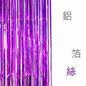 桃紫-鋁箔絲1米*15cm/單 [T10]