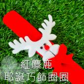 紅麋鹿-耶誕巧飾圈圈[20]
