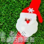 老公公-耶誕巧飾圈圈[20]