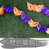 中-雙色蝙蝠拉旗[T10]