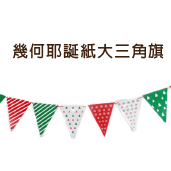 幾何耶誕紙大三角旗[T15]