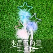 水晶五角星 手拿棒[T12]