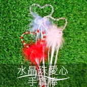 水晶珠愛心 手拿棒[T12]