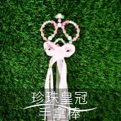 珍珠皇冠 手拿棒[T12]