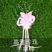 高雅珍珠 手拿棒[T12]