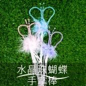 水晶珠蝴蝶 手拿棒[T12]