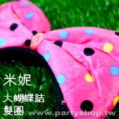 米妮大蝴蝶結髮圈[T8]