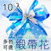 DIY緞帶花/10入