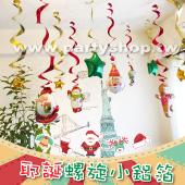 耶誕螺旋吊飾組 / 5個