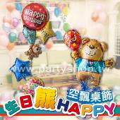 生日熊HAPPY空飄桌飾<可宅配>