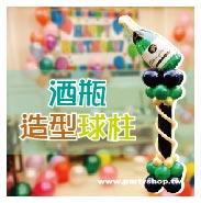 酒瓶造型球柱/單柱