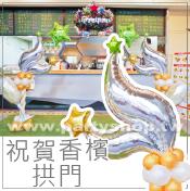 祝賀香檳拱門[售價3000]