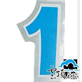 字母貼紙-1