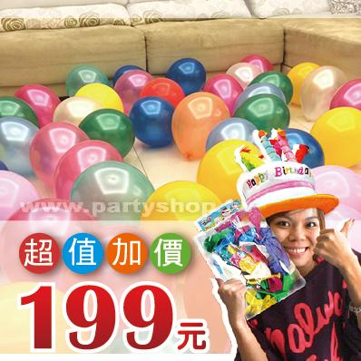 氣球繽紛樂-50顆