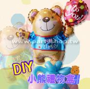 小熊禮物盒-DIY教學包[T5]