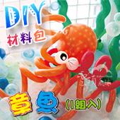 DIY材料包-章魚包/單組入[T5]